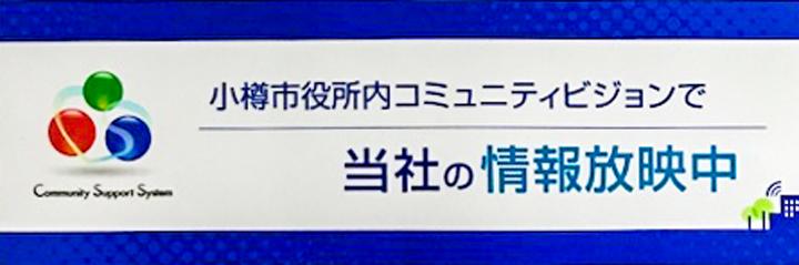 小樽市役所内コミュニティビジョンで当社の情報放映中